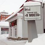 Здание театра  «У МОСТА»